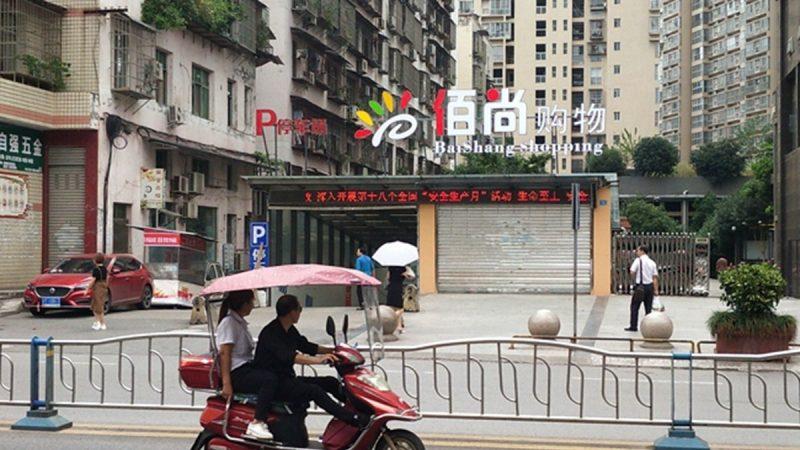 四川一超市促销引踩踏事故 至少16人受伤