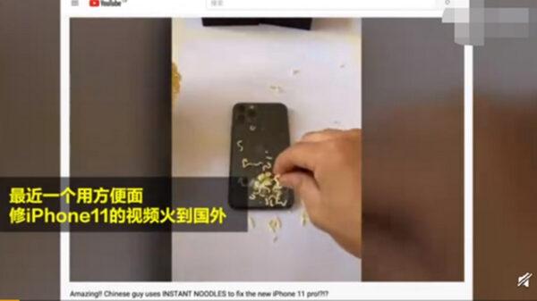青島男子用方便麵修iPhone11 震驚老外