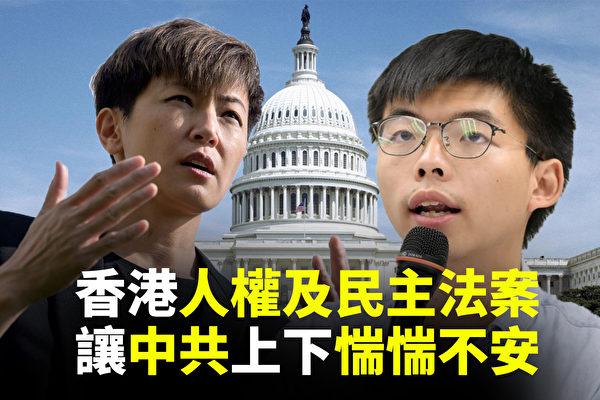 【世界的十字路口】香港人權及民主法案即將通過為何中共惴惴不安?