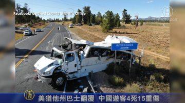 美猶他州巴士翻覆  中國遊客4死15重傷