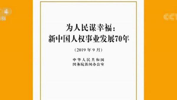 中共人權70年白皮書 輿論嘲諷「愚民宣傳」