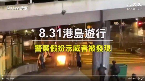 港警扮示威者扔汽油弹?多人被拍身带红蓝标记