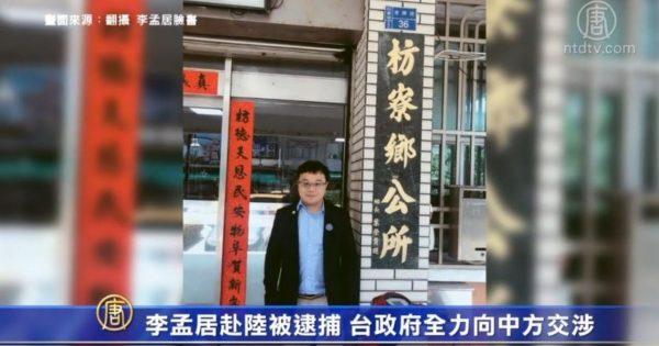 """台男赴港关注反送中失踪 获证实已被抓捕""""送中""""关押"""