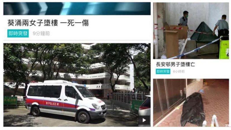 被自殺?香港1日內6起墮樓8人死亡
