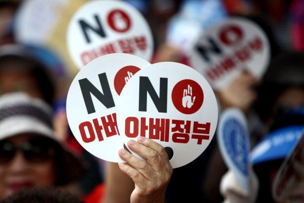 韩驻日使馆收恐吓信 威胁枪击韩国人
