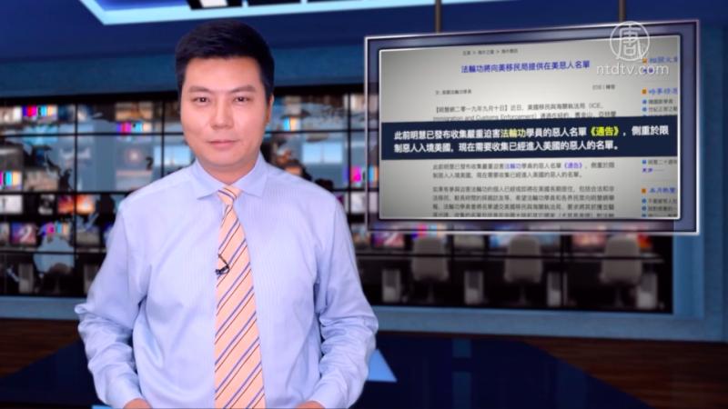 【曉天訪談】明慧網舉報迫害者至美移民局 律師:意義重大