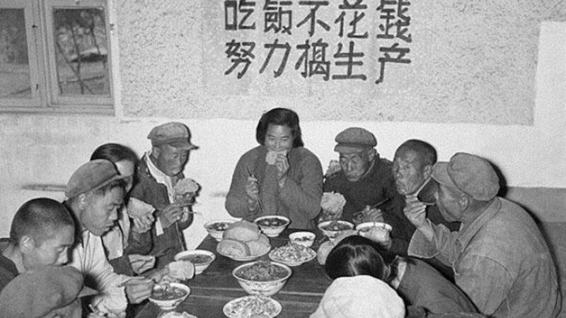 中共建政70年(2):大跃进饿死数千万人
