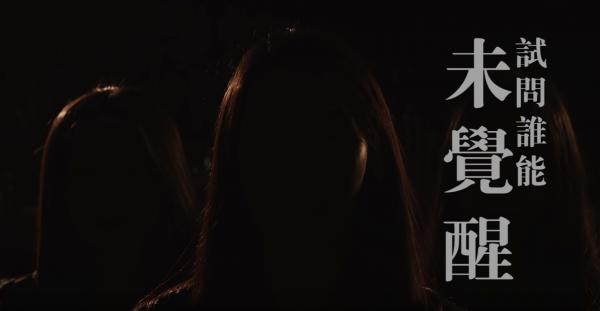 【网络民议】大陆网友翻墙挺香港:自由终将开花(视频)