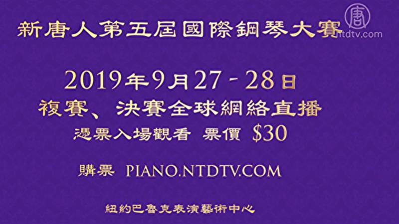 近30国选手报名 新唐人钢琴大赛精彩可期