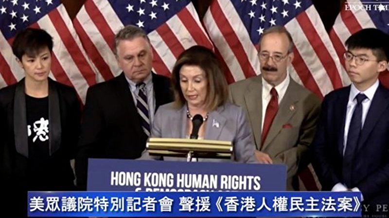 【转播】美众议院特别记者会 声援香港人权民主法案(中文翻译)