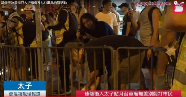 香港午夜形势突恶化 警无差别施暴至少开2枪