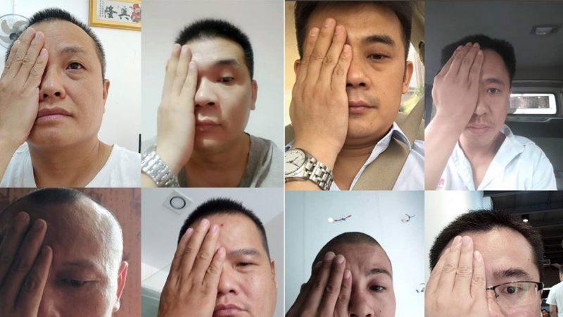 捂右眼自拍聲援反送中 湖南20多人遭約談