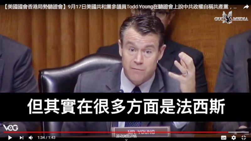 美议员:中共是法西斯 香港问题只能二选一
