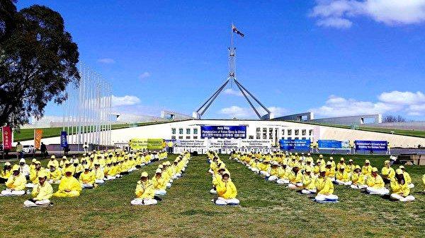 法轮功递交迫害者名单 吁澳政府制止迫害