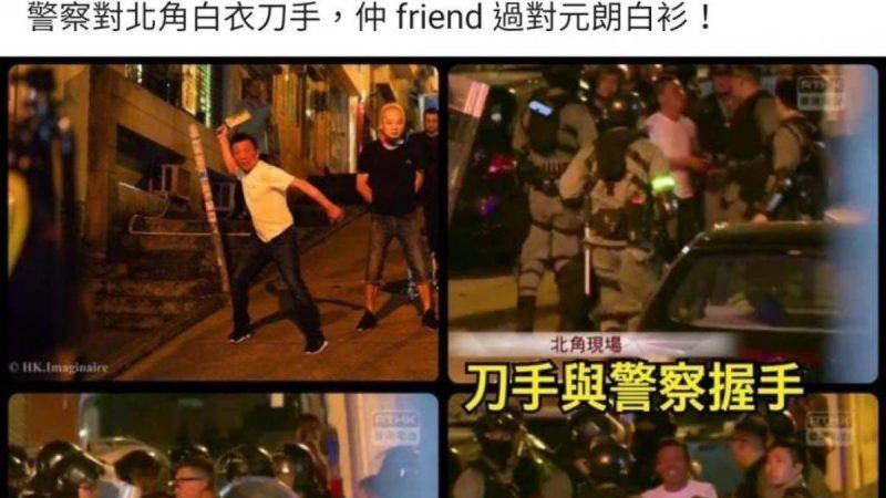 香港警黑勾結公開化?警察與白衣刀手握手(視頻)