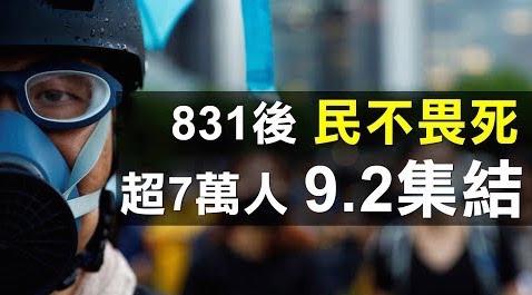 【新聞拍案驚奇】港人四處出擊 林鄭錄音透無奈