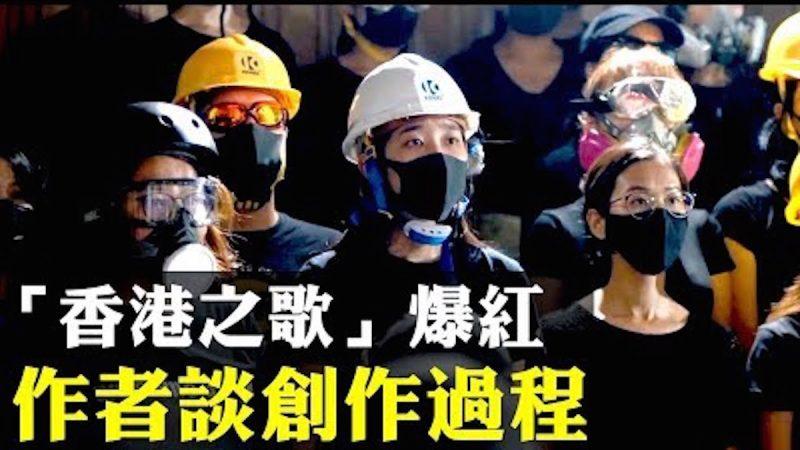 【拍案惊奇】新屋岭拘留所被关押者透露恐怖内幕 《愿荣光归香港》作者分享创作过程