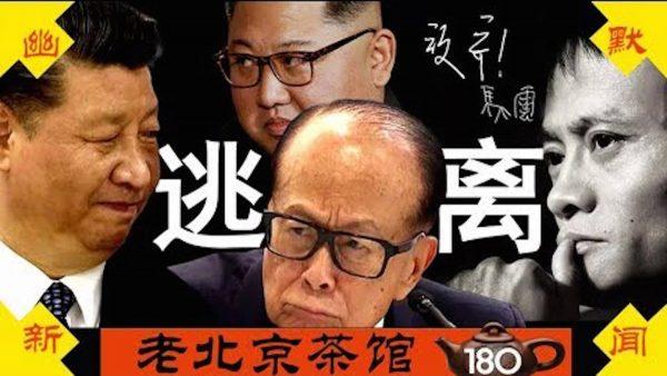 【老北京茶館】呼叫習當局:美國會香港聽證會掄大錘 馬雲李嘉誠金三胖大逃離 黨會放過他們嗎?