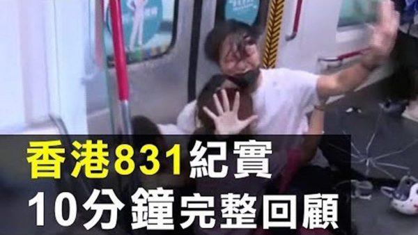 【新闻拍案惊奇】831香港城战:火光 白烟 枪声 卧底 尸速列车2.0