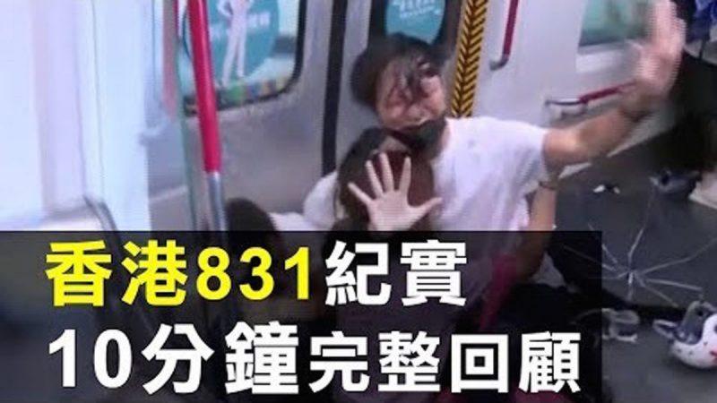 【新聞拍案驚奇】831香港城戰:火光 白煙 槍聲 臥底 屍速列車2.0