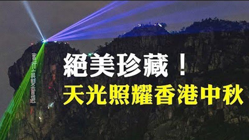 【拍案驚奇】獅子山太平山「星月天光」 太子站金鐘悼念幽魂