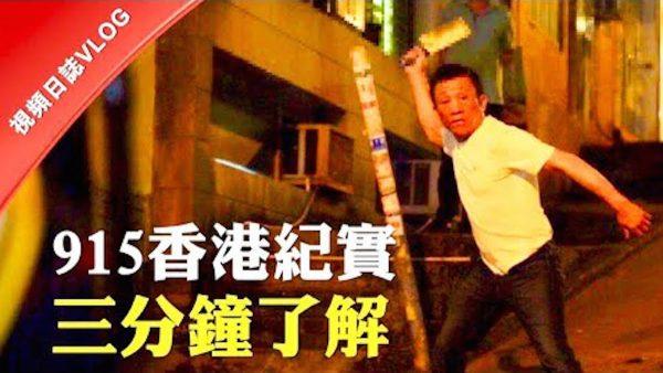 """【拍案惊奇】文革式武斗现香港?黑帮警察""""爱国暴徒""""vs示威者"""