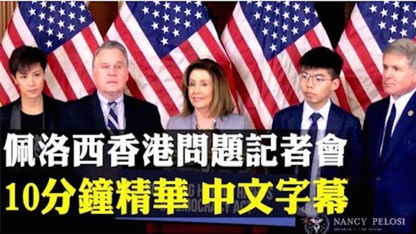 【拍案驚奇】美眾院議長會香港代表黃之鋒、何韻詩、羅冠聰等人 下週《香港人權與民主法案》進入表決程序