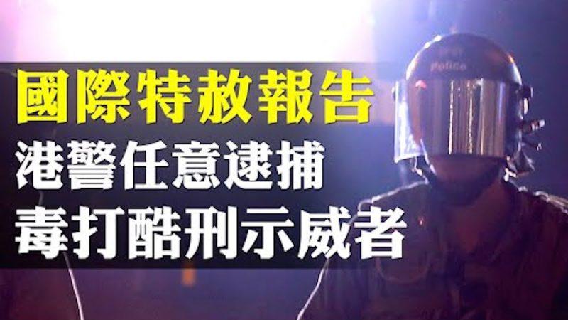 """【拍案惊奇】威胁电下体 镭射笔照眼 全面解读""""国际特赦""""最新报告,六个角度论证 香港警察镇压反送中示威者的过度武力"""