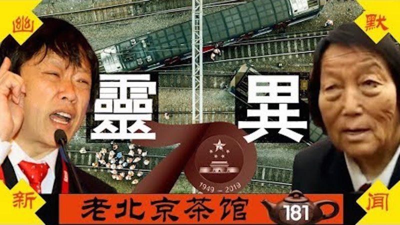 【老北京茶馆】十一70周年灵异事件频发 党高官150岁计划瞄准器官?申纪兰胡锡进又火了