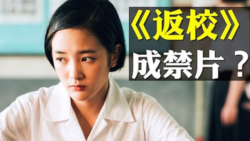 【拍案驚奇】映照反送中 香港大陸封殺台灣新片《返校》 電影反暴政主題 與當今情境極其相似!