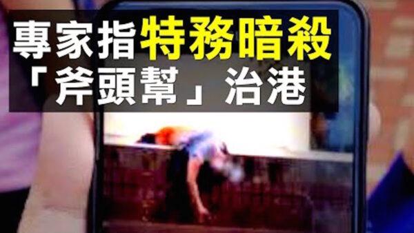 【拍案惊奇】香港议员记者法轮功学员同一天遇袭 可疑自杀案频现