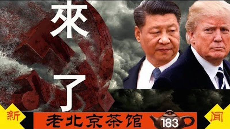 【老北京茶館】川普盯上香港!北京頂風作案!十一廁所文化2.0挑戰誰的尊嚴?茶友話國殤(二)