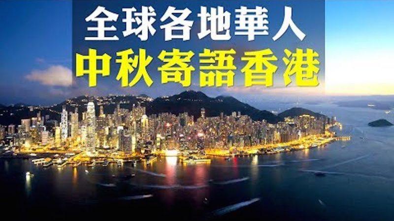 【拍案驚奇】大陸人談對港人真實想法 「香港心聲 寄語中秋」收到超過300份來信