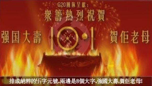 反送中眾籌800多萬買廣告給10 .1祝壽:「火燒紫禁城」和「五星排成納粹卐符號」