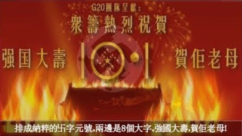 """反送中众筹800多万买广告给10 .1祝寿:""""火烧紫禁城""""和""""五星排成纳粹卐符号"""""""