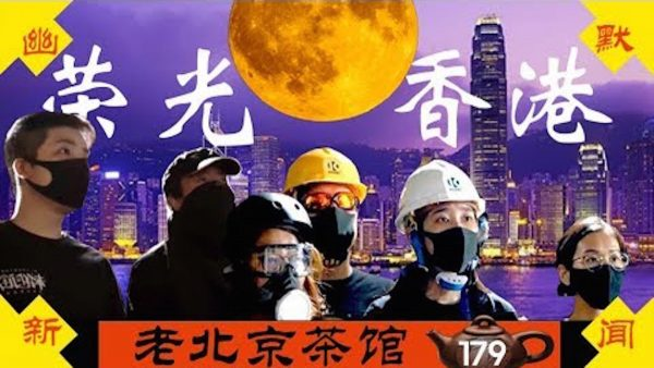 【老北京茶馆】愿荣光重归香港 全球茶友致港人 之 中秋专辑