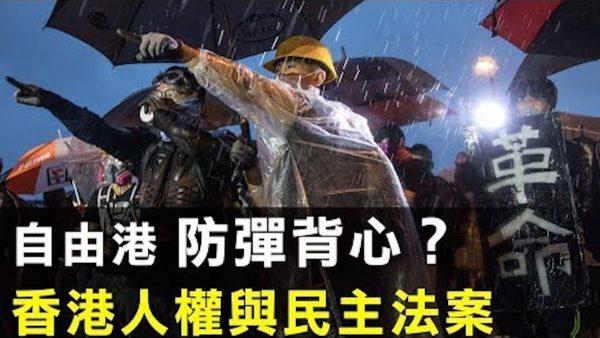 """【新闻拍案惊奇】加强人权、建立黑名单 每年提报告 评估出口管制 美国《香港人权与民主法案》 年年""""过关式""""审查香港""""一国两制""""执行"""