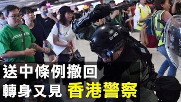 【拍案惊奇】警察帝国:过度用武 漠视生命 831后离奇死案频出 香港反送中三个月整 盘点警察暴力