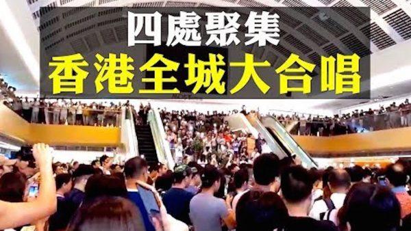 【拍案惊奇】视频汇整!港人齐唱《愿荣光归香港》 9月10日夜 响彻全城!