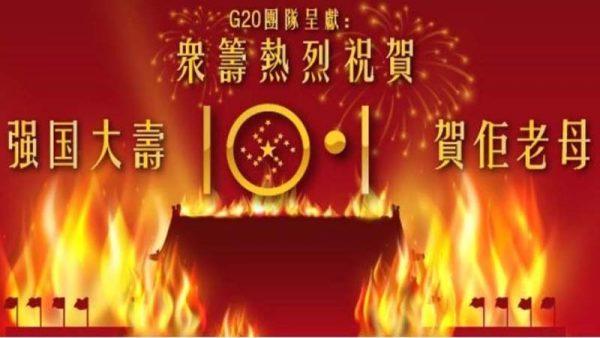"""港人众筹800万""""贺寿""""中共 全球刊火烧五星纳粹图"""