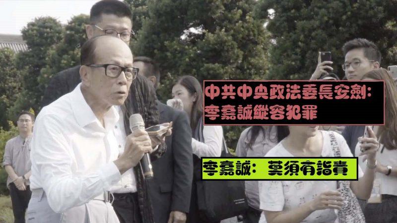 李嘉誠香港表態惹惱政法委 雙方隔空打嘴仗