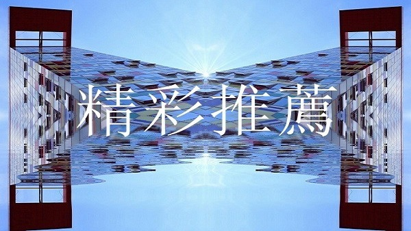 【精彩推薦】宋祖英為領導人「治病」/江澤民專列上的神祕錄像