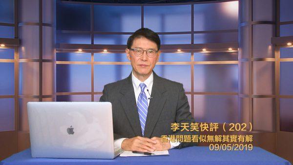 《李天笑快評》撤回條例後香港之解在哪裡