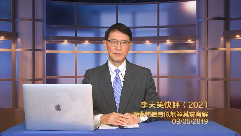 《李天笑快评》撤回条例后香港之解在哪里