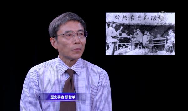 【曉天訪談】大躍進前奏 人民公社化運動的真相 中國特大饑荒60週年祭(四)