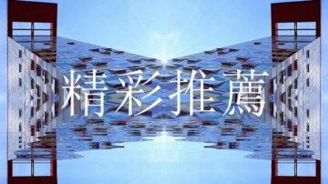 【精彩推薦】美凍結18中國人財產/趙紫陽評價毛鄧