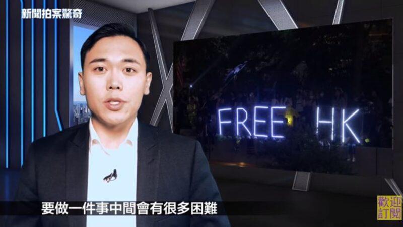 【拍案驚奇】陳彥霖失蹤前監控錄像公佈 畫面非常有限 林鄭擬引緊急法推「特務警察」