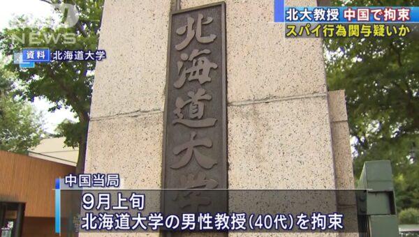 疑涉間諜活動 日北海道大學男教授遭中共拘留