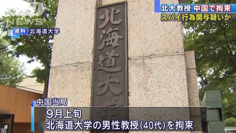 疑涉间谍活动 日北海道大学男教授遭中共拘留