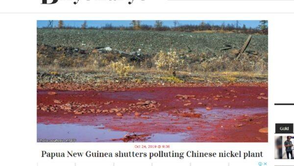 中资镍冶炼厂染红海岸线 巴新勒令无限期停业